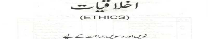Ethics-book-9th-10th-cover
