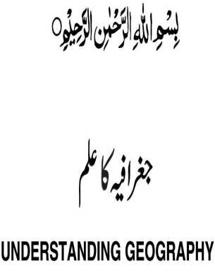 Geography-book-9th-10th-Urdu-medium-fi
