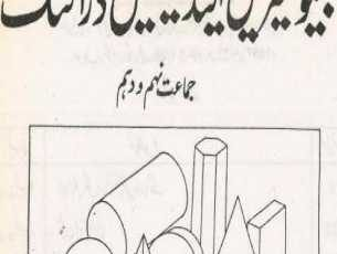 Geometrical-and-Technical-Drawing-book-9th-10th-fi