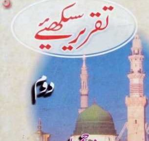 Learn-Speech-Urdu-Book-by-Molana Mufti-Jameel-Ahmad-Nazeeri-Part-2