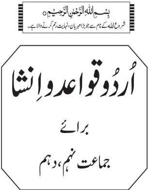 Urdu-Quiad-e-Inshah-9th-10th-book-fi