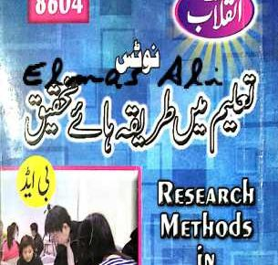 AIOU BEd Books Code 8604 Book fi