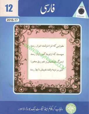 Download FA 2nd Year Inter Farsi Book Pdf fi