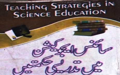 Download AIOU MEd Books Code 696 Book Urdu fi