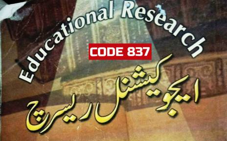 Download AIOU MEd Books Code 837 MEd Urdu Medium Book fi
