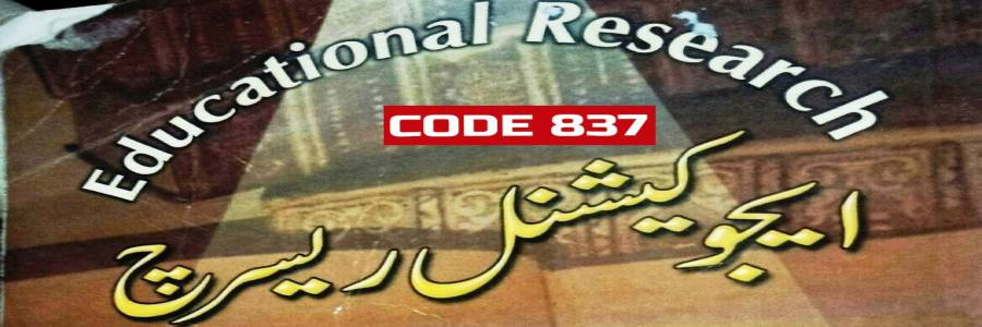 Free Download AIOU MEd Books Code 837 Urdu Part 1